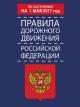 Правила дорожного движения РФ по состоянию на 01.05.2017